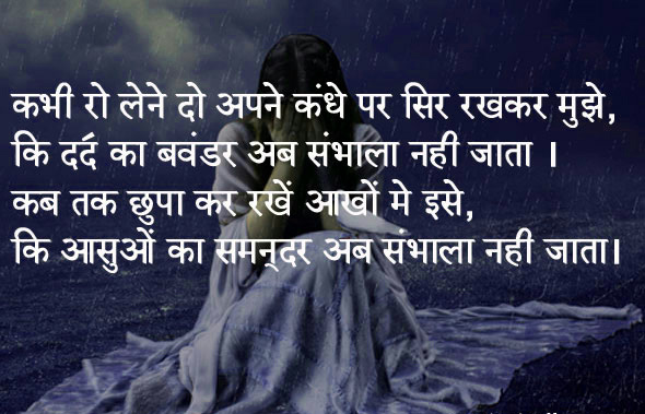 Hindi Bewafa Shayari Images Wallpaper Photo Pics Download