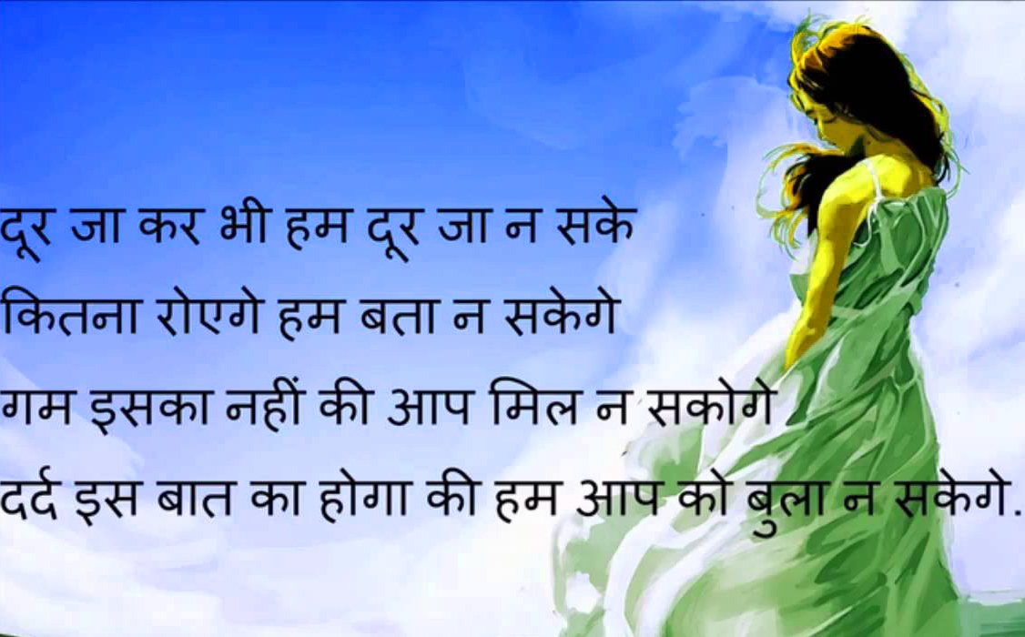 Hindi Bewafa Shayari Images Wallpaer pics HD Download