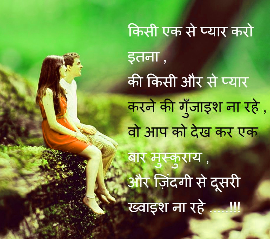 Hindi Bewafa Shayari Images Wallpaper Pictures Download