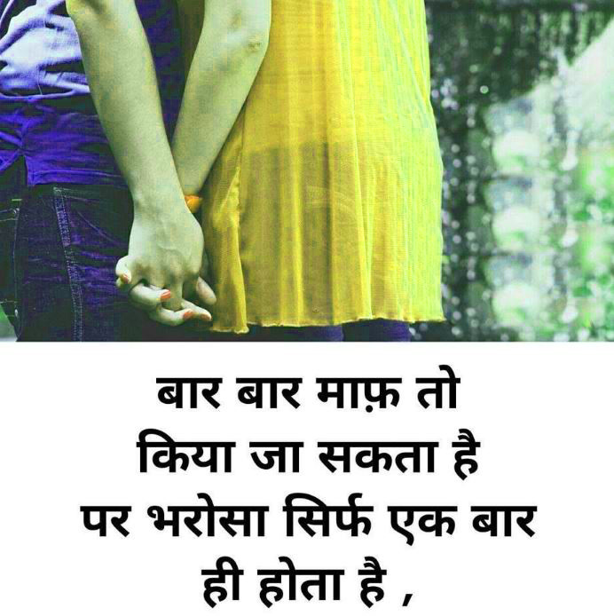 Hindi Bewafa Shayari Images Photo Pictures HD Download