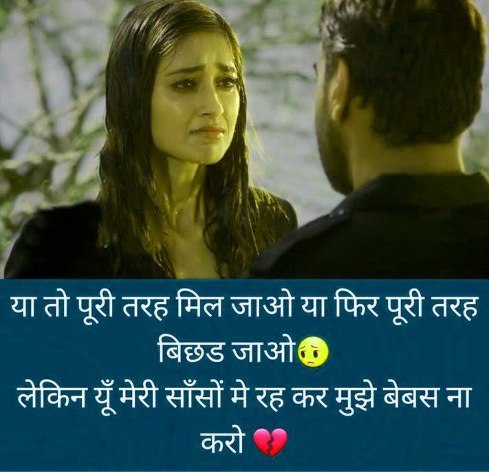 Hindi Bewafa Shayari Images Wallpaper Pictures Free Download