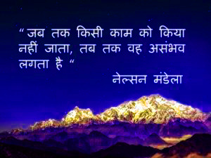 Hindi Meaningful Suvichar Motivational Quotes Photo Wallpaper Images HD Downlaod