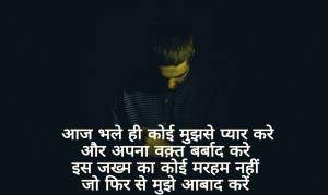 Broken Heart Dard Bhari Hindi Shayari Photo Pictures Images HD