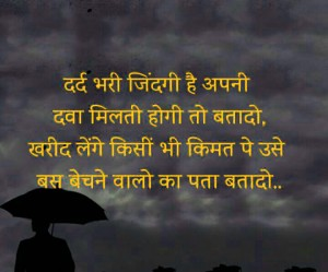 Broken Heart Dard Bhari Hindi Shayari Images Photo Wallpaper Download