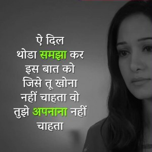 Broken Heart Dard Bhari Hindi Shayari Photo Wallpaper Pictures Images HD Download