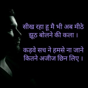 Broken Heart Dard Bhari Hindi Shayari Pictures Images Photo Download