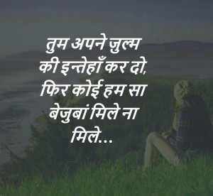 Broken Heart Dard Bhari Hindi Shayari Photo Wallpaper Pictures Download