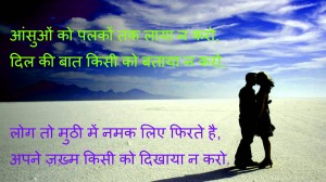 Broken Heart Dard Bhari Hindi Shayari Images Pictures Photo HD Download