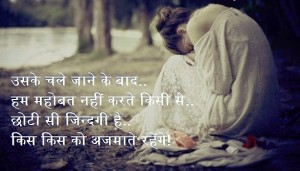 Broken Heart Dard Bhari Hindi Shayari Wallpaper Pictures Images HD