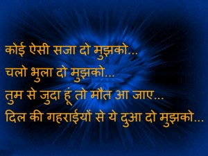 Broken Heart Dard Bhari Hindi Shayari Photo Wallpaper Pictures Free Download