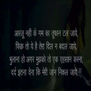 Broken Heart Dard Bhari Hindi Shayari Pictures Images Photo Free Download