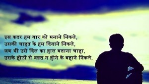 Broken Heart Dard Bhari Hindi Shayari Wallpaper Pictures Free HD Download