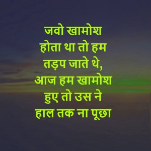 Broken Heart Dard Bhari Hindi Shayari Wallpaper Pictures Images Download