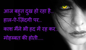 Broken Heart Dard Bhari Hindi Shayari Pictures Images Photo HD