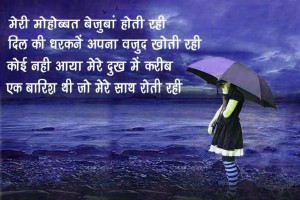 Broken Heart Dard Bhari Hindi Shayari Photo Wallpaper HD