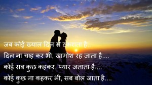 Broken Heart Dard Bhari Hindi Shayari Pictures Images Download