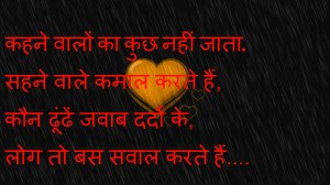 Broken Heart Dard Bhari Hindi Shayari Images Photo HD Download