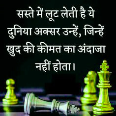 Beautiful Life Quotes Whatsapp Dp In Hindi Images Wallpaper Photo Pictures Download