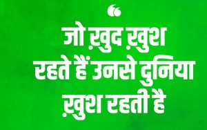 Beautiful Life Quotes Whatsapp Dp In Hindi Photo Wallpaper Pictures Free Download
