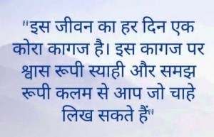 Beautiful Life Quotes Whatsapp Dp In Hindi Pictures Images Photo Free HD