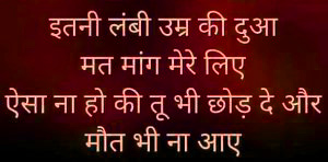 Beautiful Life Quotes Whatsapp Dp In Hindi Pictures Wallpaper Pics Images HD