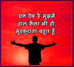 Beautiful Life Quotes Whatsapp Dp In Hindi Pictures Wallpaper Pics Photo Download