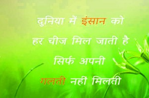 Beautiful Life Quotes Whatsapp Dp In Hindi Pictures Wallpaper Pics HD Download