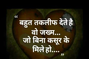 Beautiful Life Quotes Whatsapp Dp In Hindi Pictures Wallpaper Pics Images Free HD