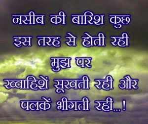Beautiful Life Quotes Whatsapp Dp In Hindi Pictures Wallpaper Pics Photo Free Download