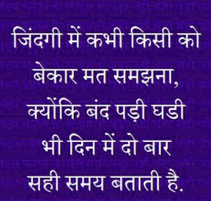 Beautiful Life Quotes Whatsapp Dp In Hindi Pictures Wallpaper Pics HD