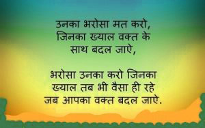 Beautiful Life Quotes Whatsapp Dp In Hindi Pictures Wallpaper Pics Free Download