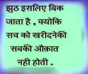 Beautiful Life Quotes Whatsapp Dp In Hindi Pictures Wallpaper Pics Photo Downlaod
