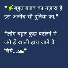 Beautiful Life Quotes Whatsapp Dp In Hindi Photo Wallpaper Pictures HD Downlaod