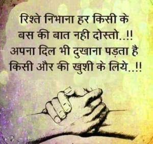 Beautiful Life Quotes Whatsapp Dp In Hindi Pictures Wallpaper Pics Free HD