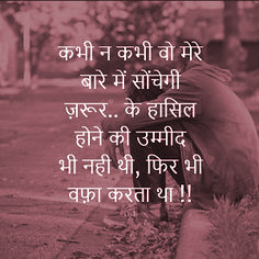Beautiful Life Quotes Whatsapp Dp In Hindi Pictures Wallpaper Pics Images HD Downlaod