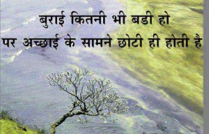 Beautiful Life Quotes Whatsapp Dp In Hindi Pictures Wallpaper Pics Download In HD