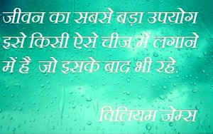 Beautiful Life Quotes Whatsapp Dp In Hindi Pictures Images Photo HD Download