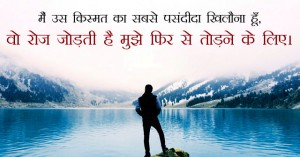 Beautiful Life Quotes Whatsapp Dp In Hindi Pictures Wallpaper Pics Photo HD