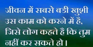 Beautiful Life Quotes Whatsapp Dp In Hindi Pictures Wallpaper Pics Images Download