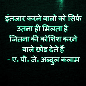 Hindi Meaningful Suvichar Motivational Quotes Pictures Images Photo HD Download