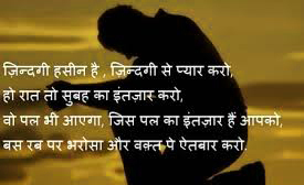 Hindi Meaningful Suvichar Motivational Quotes Pictures HD Download