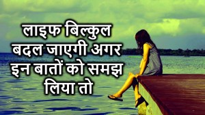 Hindi Meaningful Suvichar Motivational Quotes Pictures Images Photo Download