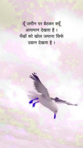 Hindi Meaningful Suvichar Motivational Quotes Pictures Images HD