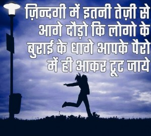 Hindi Meaningful Suvichar Motivational Quotes Images Photo Wallpaper HD Download
