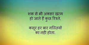 Hindi Meaningful Suvichar Motivational Quotes Photo Pics Images Free Download