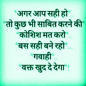 Hindi Meaningful Suvichar Motivational Quotes Photo Pics Images Pictures Download