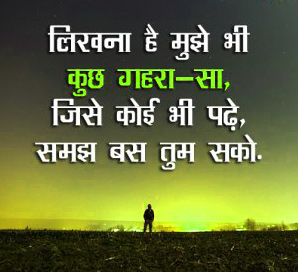Beautiful Life Quotes Whatsapp Dp In Hindi Wallpaper Pictures Photo HD