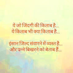 Hindi Meaningful Suvichar Motivational Quotes Photo Pics Images For Whatsapp