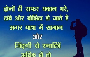 Beautiful Life Quotes Whatsapp Dp In Hindi Pictures Wallpaper Pics Pictures Free Download