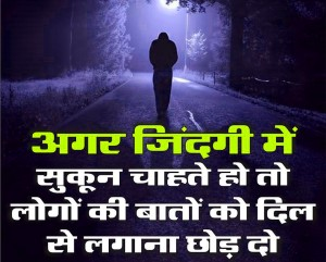 Beautiful Life Quotes Whatsapp Dp In Hindi Pictures Wallpaper Pics Free HD Downlaod
